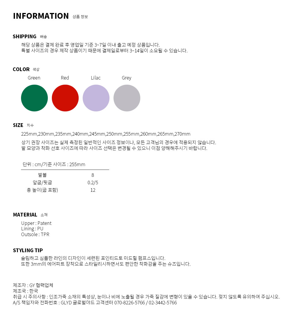 GLYD 글로벌야드 - Tagtraume Bacca-01 Information