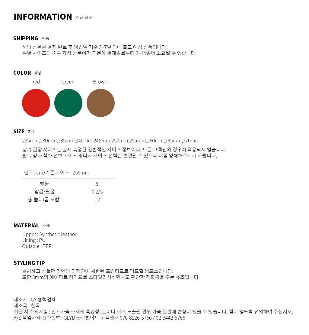 GLYD 글로벌야드 - Tagtraume Bacca-02 Information