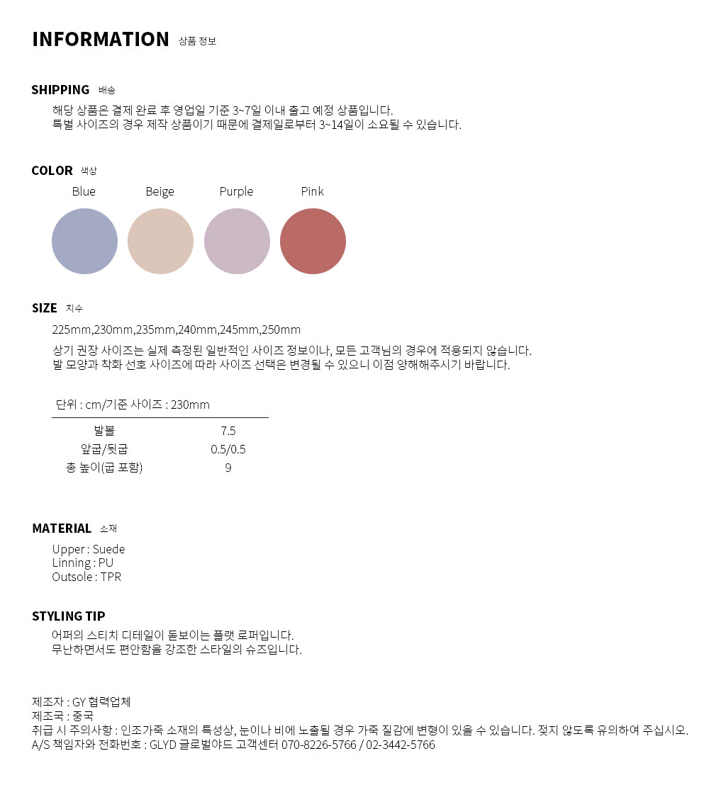 GLYD 글로벌야드 - Tagtraume Bottle Information