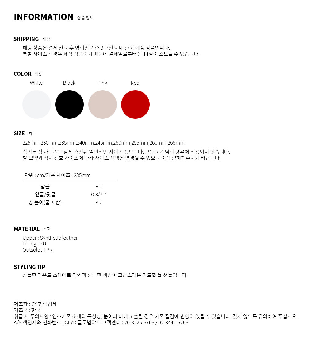 GLYD 글로벌야드 - Tagtraume Client Information