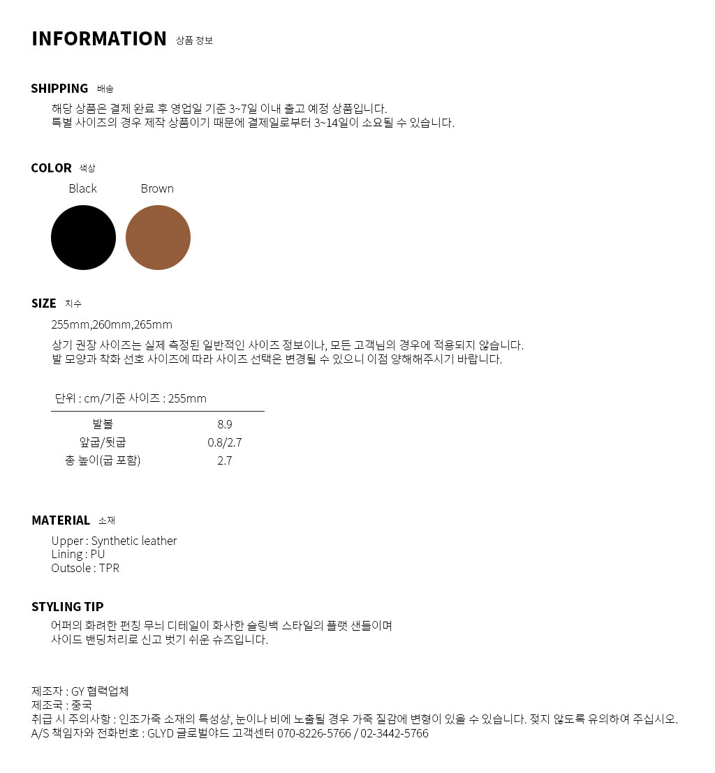 GLYD 글로벌야드 - Tagtraume Complete-01 Information