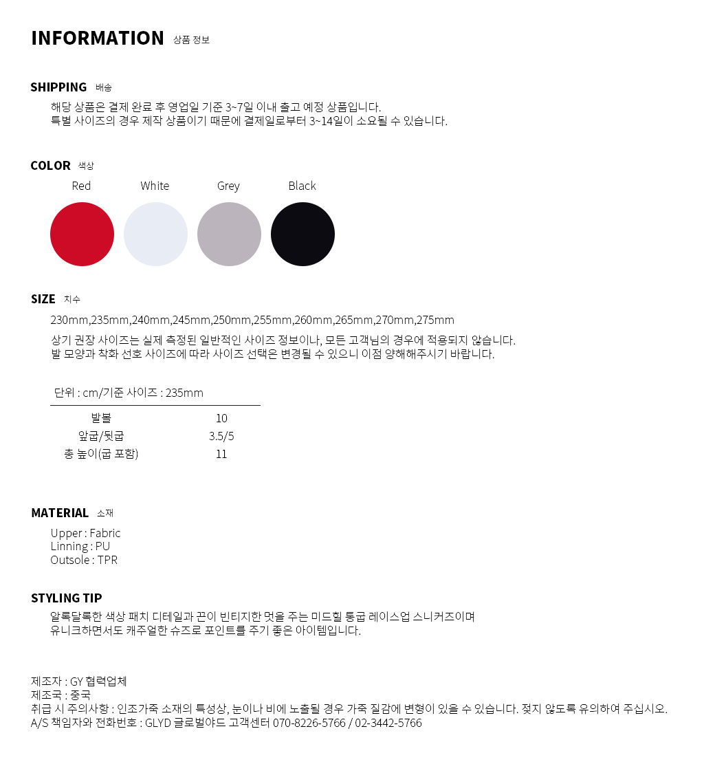 GLYD 글로벌야드 - Tagtraume Crunch Information