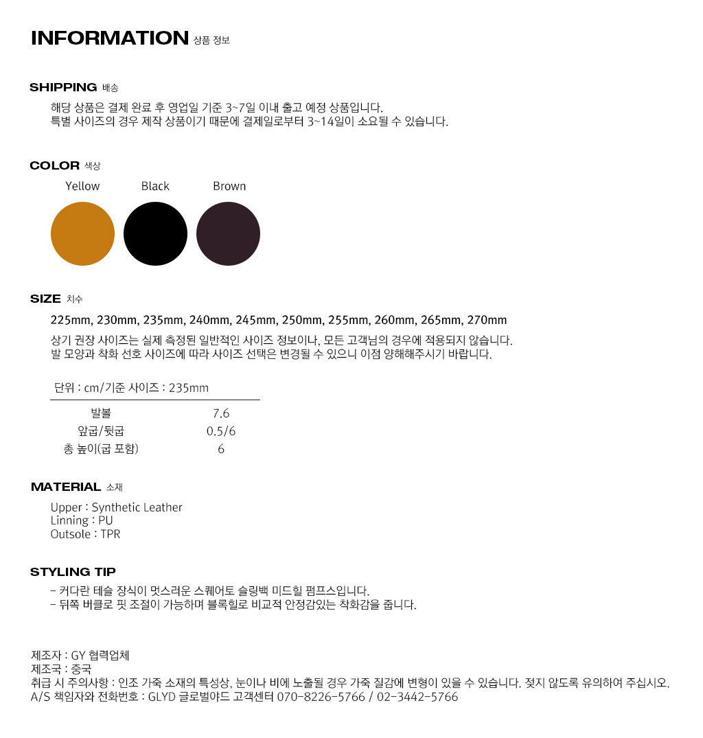 GLYD 글로벌야드 - Tagtraume Decent Information