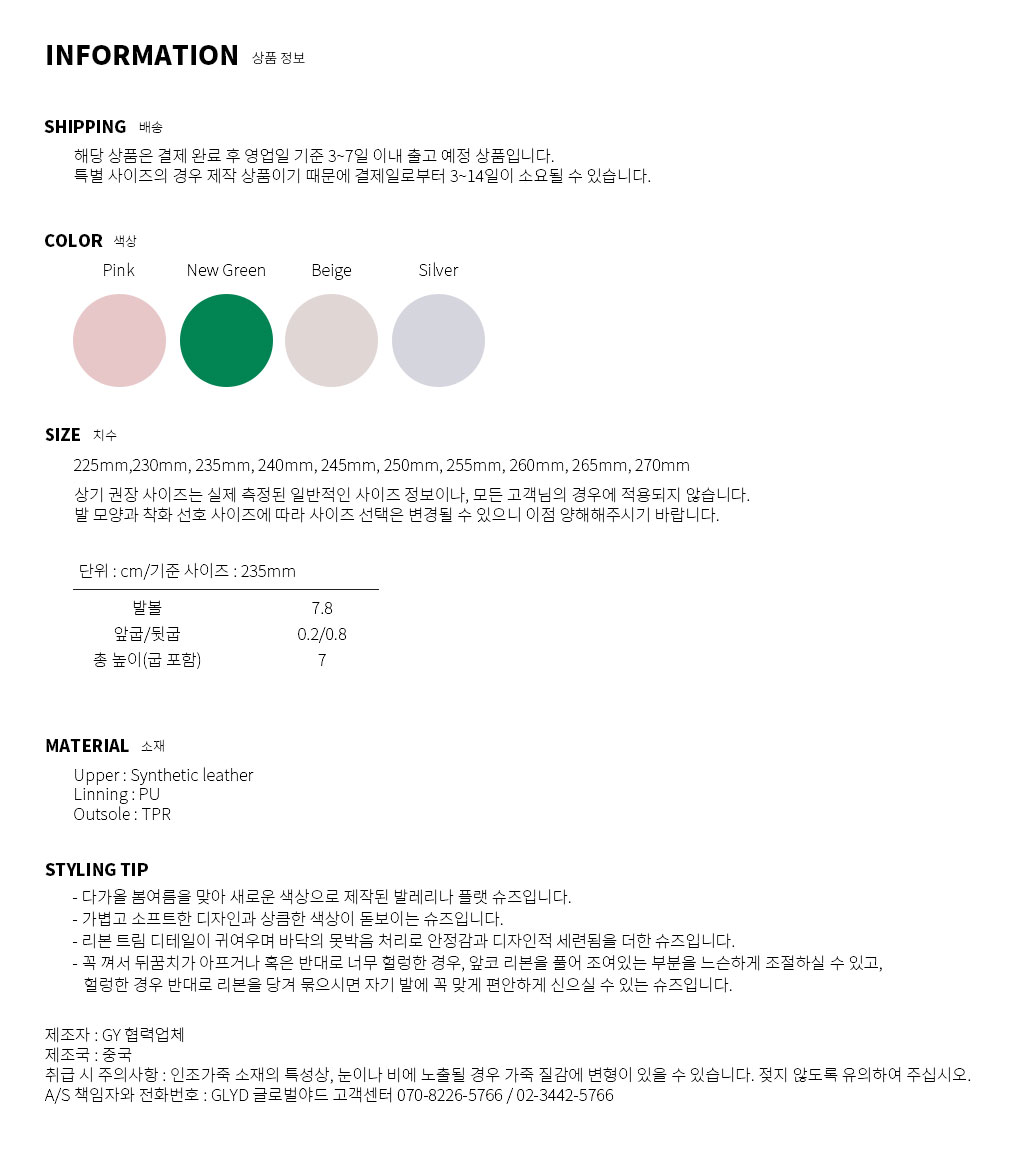 GLYD 글로벌야드 - Tagtraume E.Ballerina-Spring Information