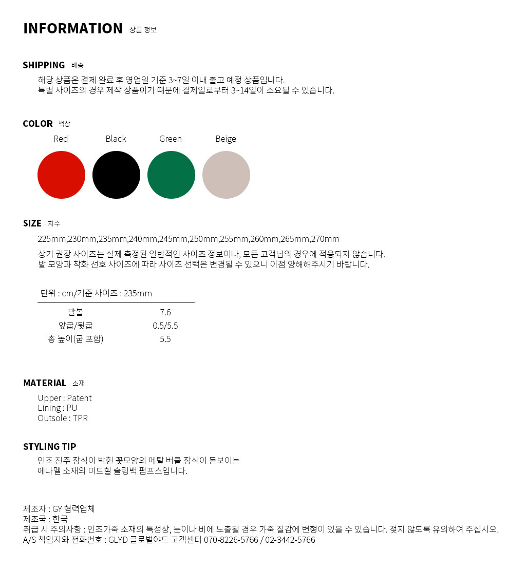 GLYD 글로벌야드 - Tagtraume Jane-04 Information