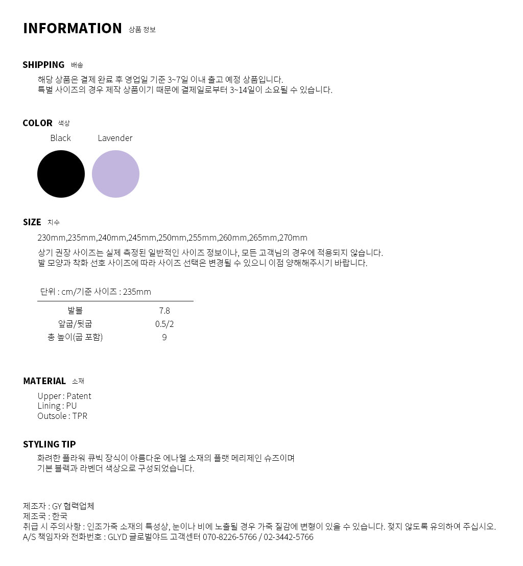 GLYD 글로벌야드 - Tagtraume Jane Information