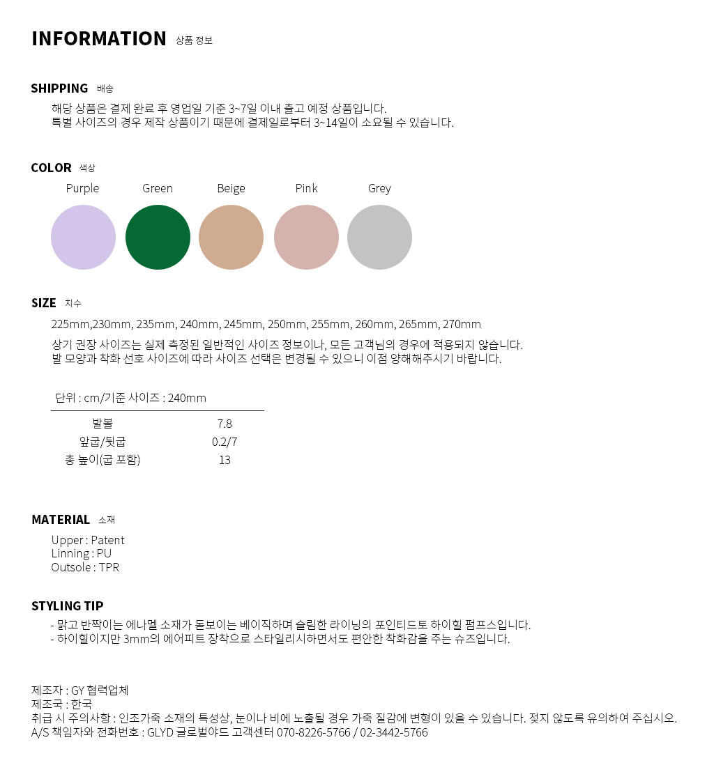 GLYD 글로벌야드 - Tagtraume Limon-02 Information