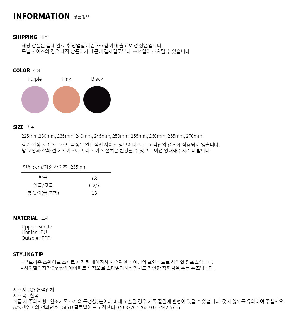 GLYD 글로벌야드 - Tagtraume Limon-03 Information