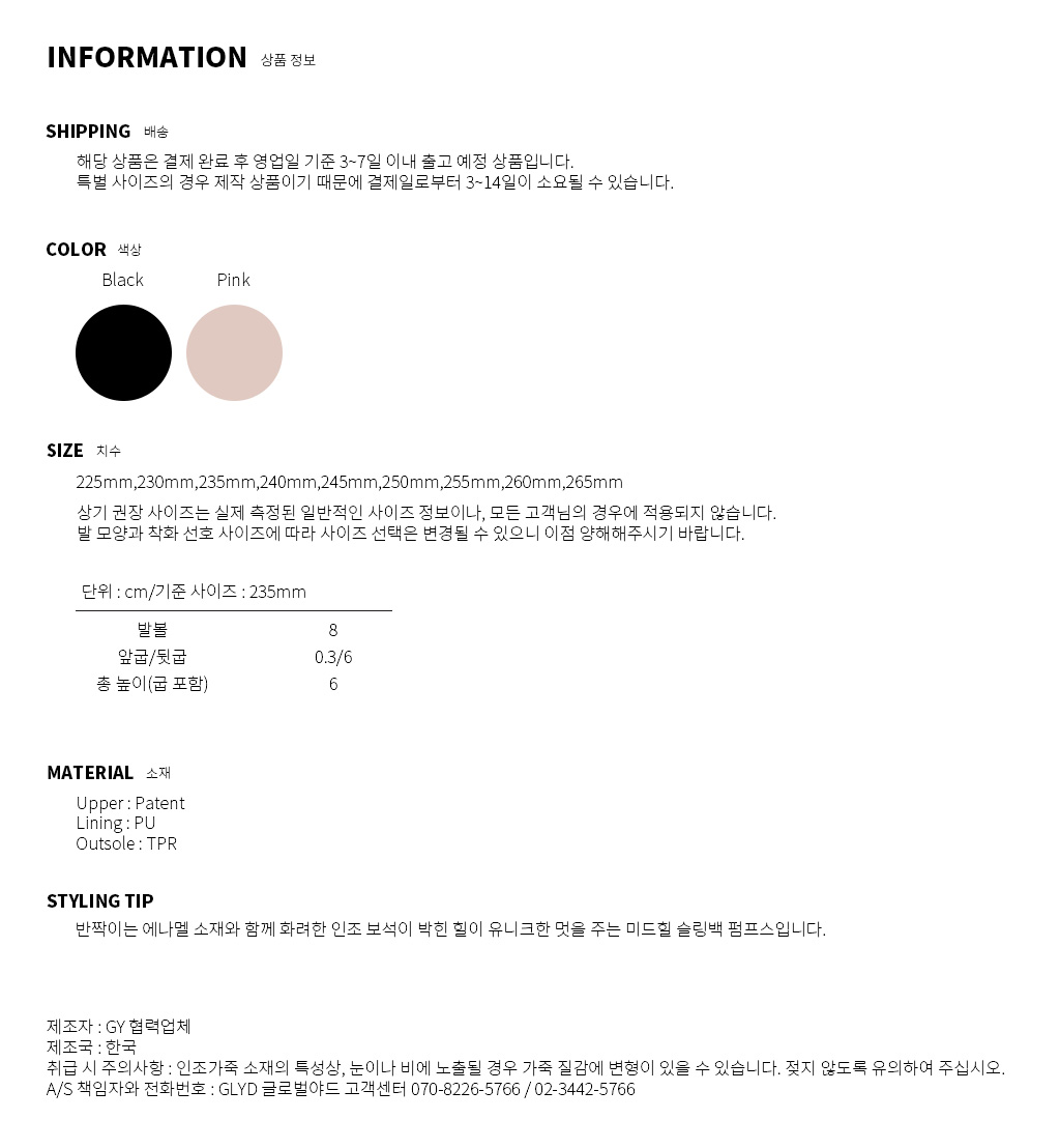 GLYD 글로벌야드 - Tagtraume Monetary-01 Information