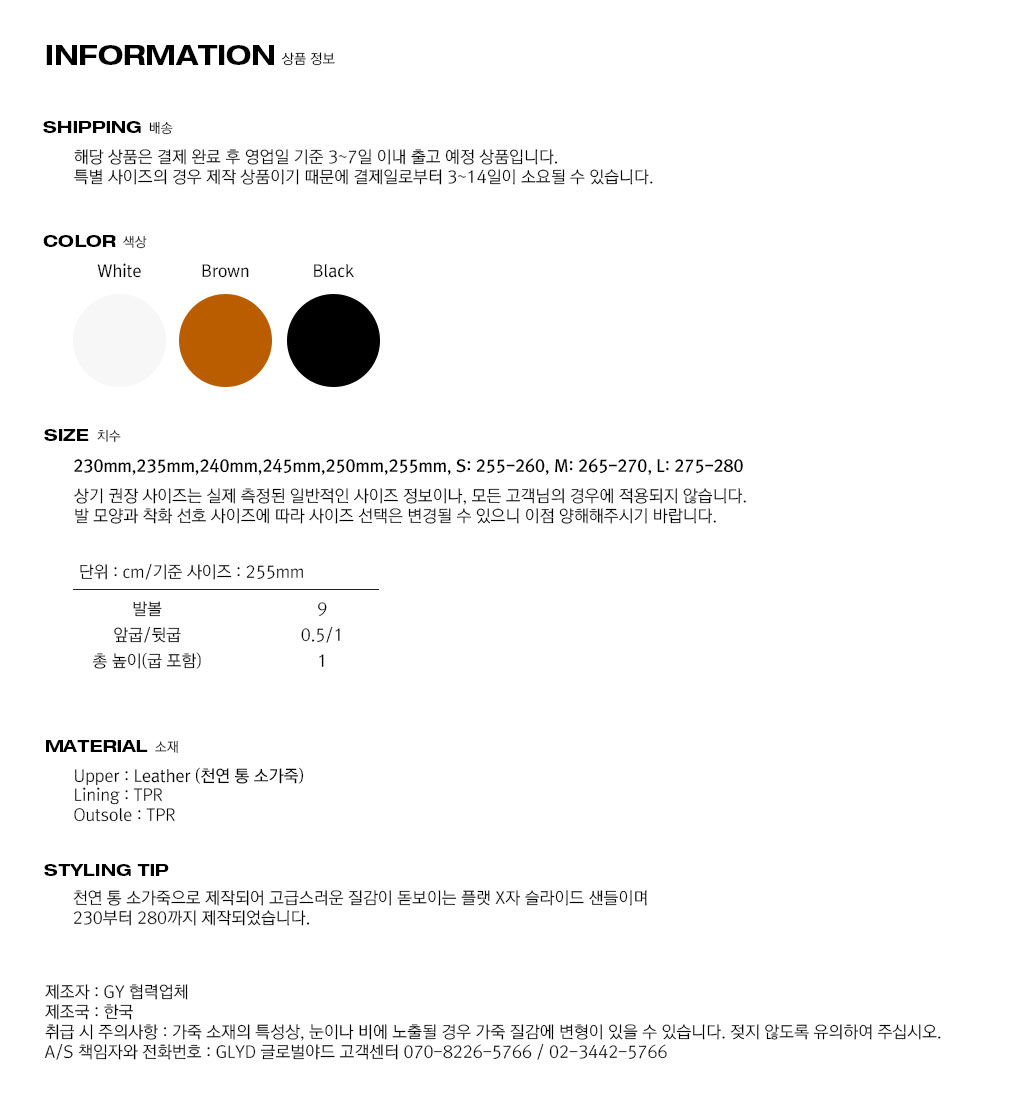 GLYD 글로벌야드 - Tagtraume Nordic Information