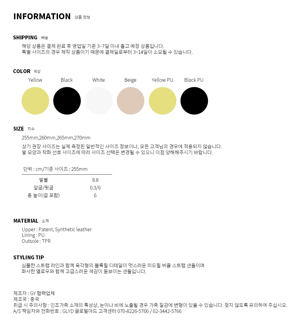 GLYD 글로벌야드 - Tagtraume Peach-02 Information