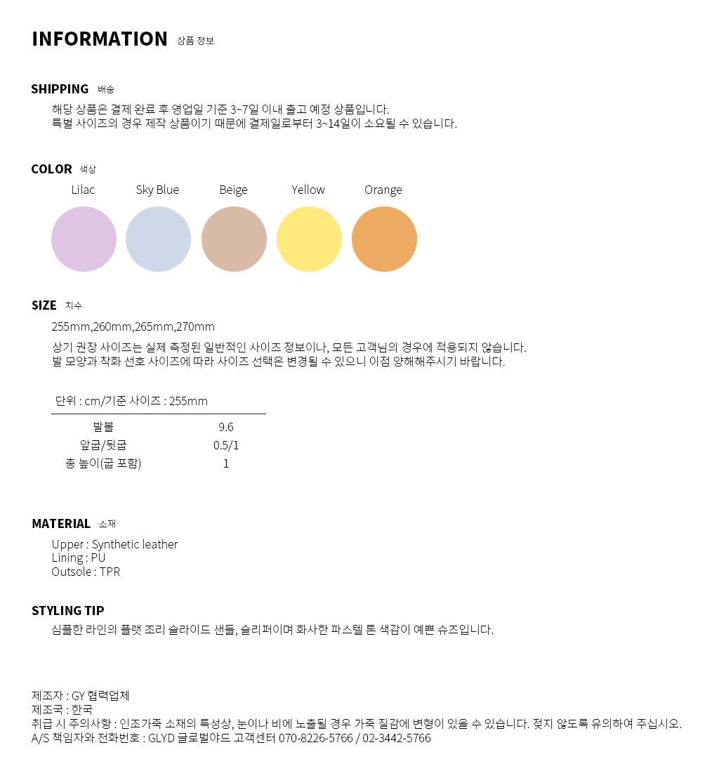 GLYD 글로벌야드 - Tagtraume Plasma-02 Information