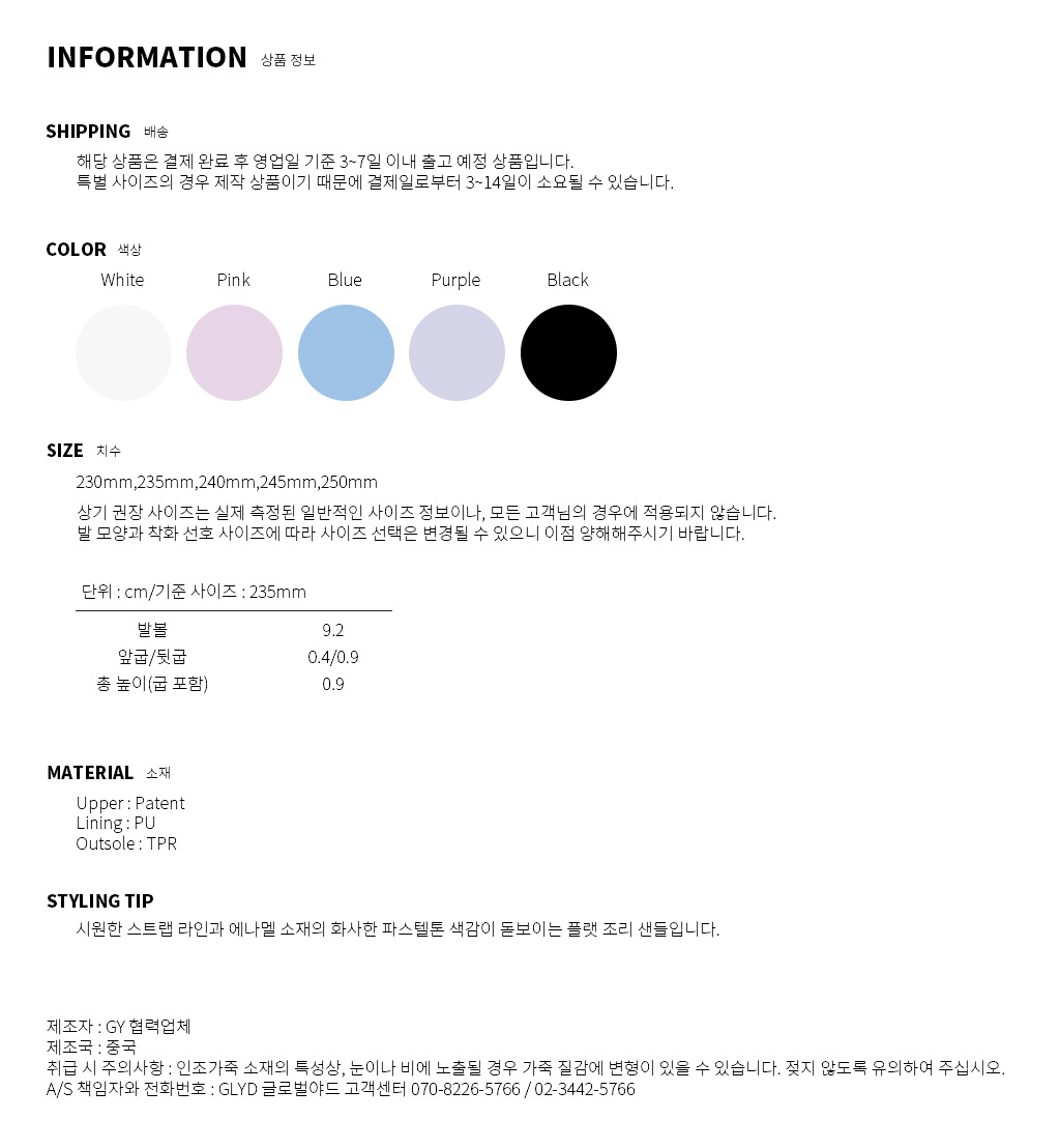 GLYD 글로벌야드 - Tagtraume Position Information