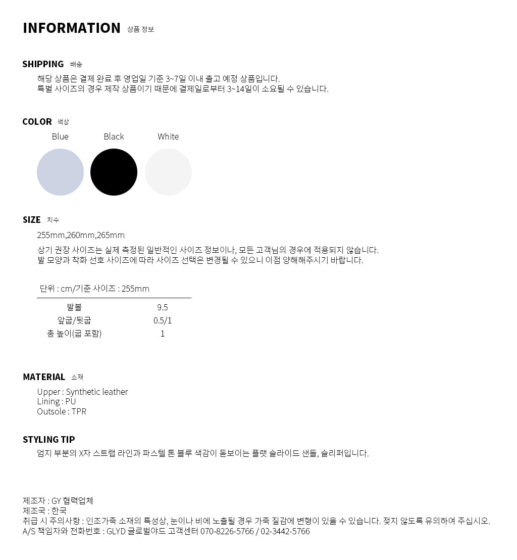 GLYD 글로벌야드 - Tagtraume Rabbit-02 Information