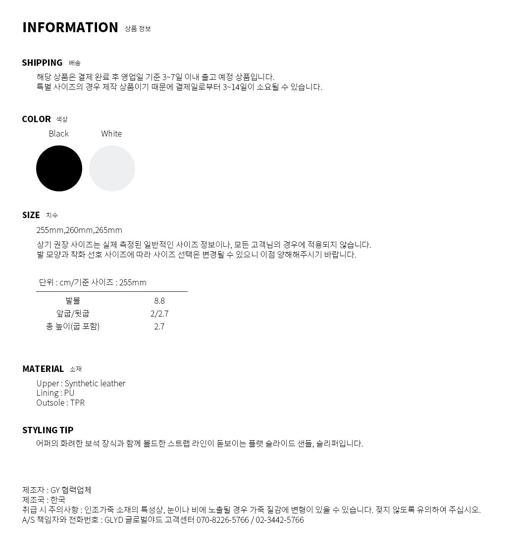 GLYD 글로벌야드 - Tagtraume Require-01 Information