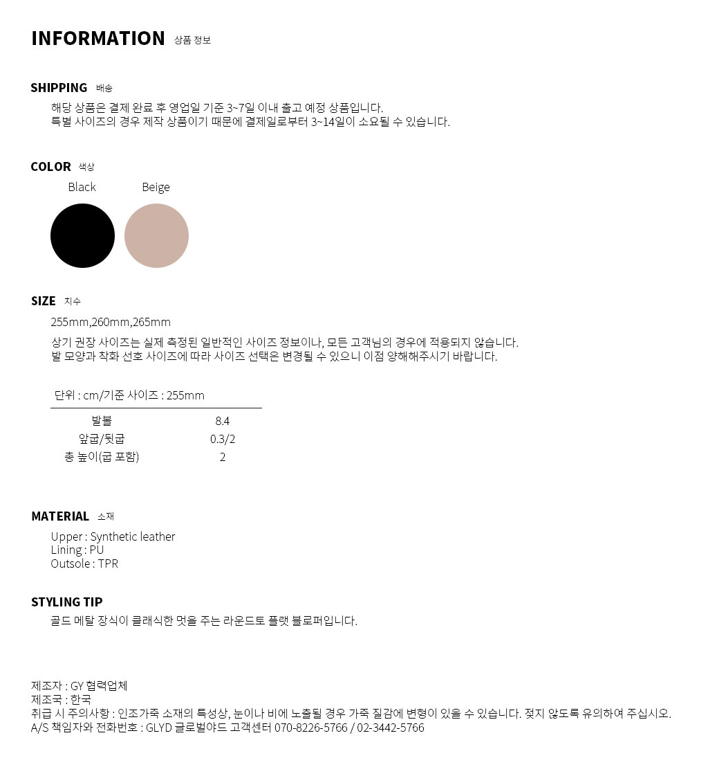 GLYD 글로벌야드 - Tagtraume Rings Information