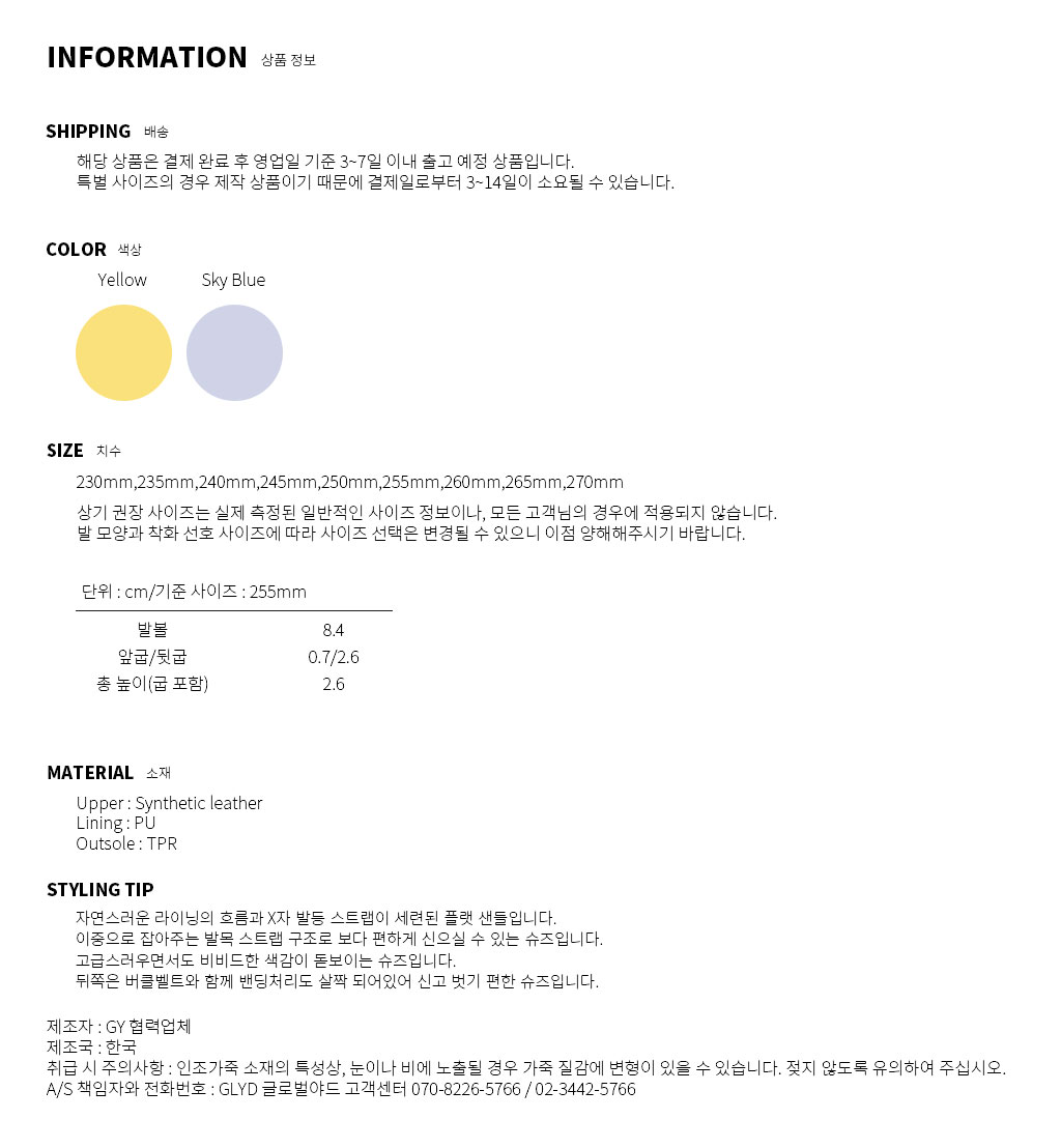 GLYD 글로벌야드 - Tagtraume Sketch-02 Information