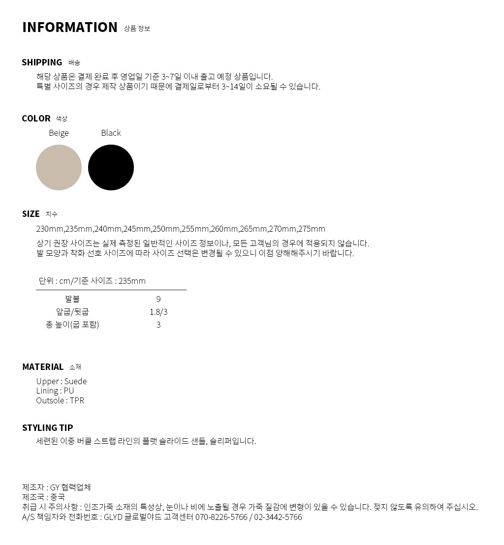 GLYD 글로벌야드 - Tagtraume Stew-02 Information
